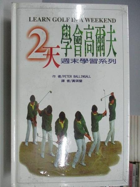 【書寶二手書T6/體育_ADO】2天學會高爾夫_2天學會按摩_2天學會瑜珈等_共4本合售