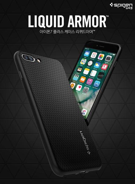 【贈玻璃貼】SPIGEN 韓國 SGP iPhone 8 7 Plus 5.5吋 Liquid Armor 超薄吸震軟式手機殼 防摔保護殼 i7 i8