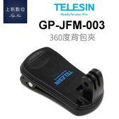 《台南-上新》TELESIN GoPro GP-JFM-003 背包夾 360度 固定夾 適用 GOPRO HERO6 /5/4