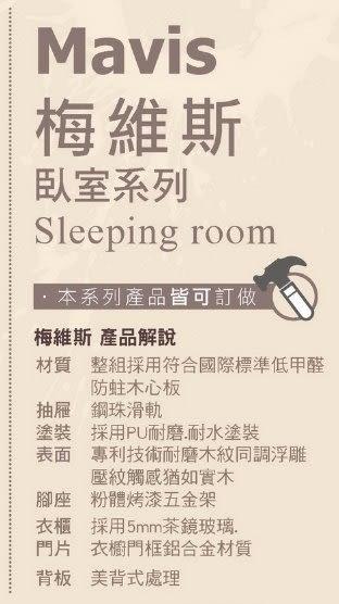 【南洋風休閒傢俱】臥室系列-梅維斯2.7尺白橡五斗櫃 2016新款(CM043-8)