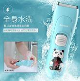嬰兒理發器超靜音剃頭刀電動充電式電推剪嬰幼兒童剃頭發寶寶家用 QQ3080『樂愛居家館』