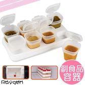 嬰兒寶寶副食品盒保鮮 獨立分格 可微波冷凍 8格70ml