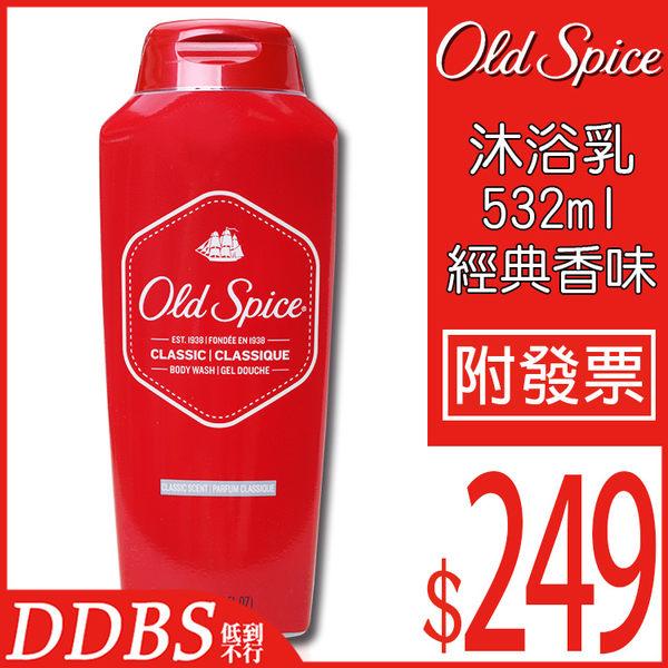【DDBS】Old Spice 歐仕派沐浴乳 532ml -經典香味