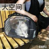 貓包寵物外出包便攜裝貓咪寵物透明背包太空艙狗狗貓籠子雙肩透氣貓書包 PA6296『紅袖伊人』