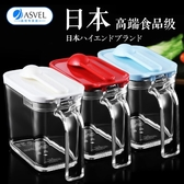 日本asvel調料盒套裝家用組合裝廚房調料罐子調味罐鹽罐北歐 後街五號