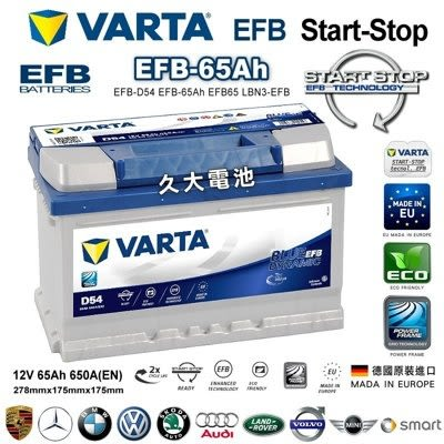 ✚久大電池❚ 德國進口 VARTA D54 EFB 65Ah BMW 316i 318i 320i E36 91~98
