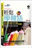 輕鬆學韓語【旅遊會話篇】:攜帶版