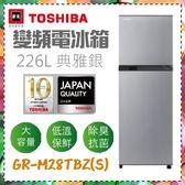【TOSHIBA東芝】226公升 變頻電冰箱 典雅銀《GR-M28TBZ(S)》全新原廠保固