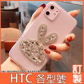 HTC U20 5G U19e U12+ life Desire21 pro 19s 19+ 12s U11+ 水晶兔子 手機殼 水鑽殼 訂製