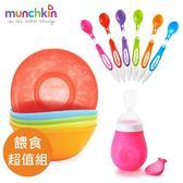 munchkin滿趣健-二階段餵食餐具組-粉(擠壓式餵食湯匙-粉+安全彩色學習湯匙6入+繽紛碗5入)