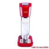 氣泡水機 自制蘇打水機氣泡水機家用汽水冷飲料氣泡機奶茶店商用巴黎水機JDCY潮流