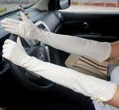 觸屏防滑女防曬手套純棉長款開車學車冰涼袖袖套薄手臂      琉璃美衣