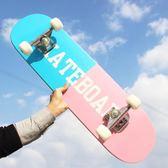 滑板四輪滑板初學者成人兒童代步雙翹板男女青少年專業公路刷街滑板車jy店長推薦好康八折