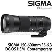 SIGMA 150-600mm F5-6.3 DG OS HSM Contemporary 版 for SIGMA (24期0利率 免運 恆伸公司貨三年保固) 拍鳥鏡頭