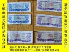 二手書博民逛書店罕見6張89年印的武漢市地方糧票3412 出版1989