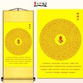 楞嚴咒 悉曇梵文 咒輪掛畫 絲綢卷軸裝飾
