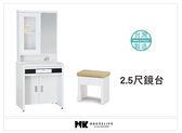【MK億騰傢俱】AS141-04 海浪花純白2.5尺鏡台(含椅)
