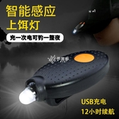 帽燈 戶外夜釣感應燈上餌料燈不刺眼LED釣魚燈強光夾帽燈頭戴式usb充電 伊芙莎