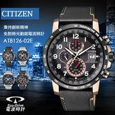 【5年延長保固】CITIZEN 星辰 Eco-Drive 光動能電波錶 43mm AT8126-02E