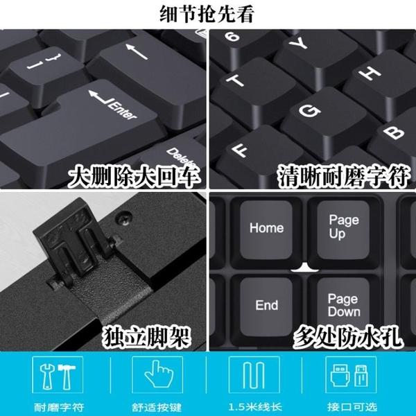 鍵盤 電腦鍵盤臺式機PS2圓孔 筆記本外接USB有線鍵盤辦公專用打字游戲 宜品