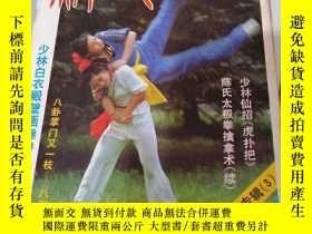 二手書博民逛書店罕見精武雜誌一1983《當代體育》武術專輯(3)Y3057