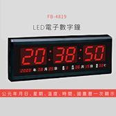 【公司行號首選】 FB-4819 LED電子數字鐘 電子日曆 電腦萬年曆 時鐘 電子時鐘 電子鐘錶