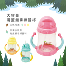 台灣製 三色可選 350ml兒童雙把手無毒滑蓋吸管冷水杯/喝水杯/成長水杯/練習杯 易晉