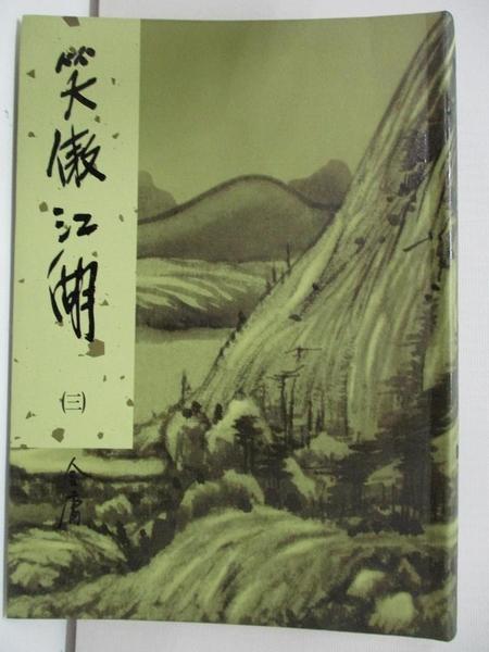 【書寶二手書T1/武俠小說_BUS】笑傲江湖(三)新修版_金庸