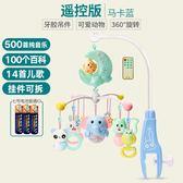 嬰兒床鈴音樂旋轉床頭搖鈴掛件0-3-6-12個月新生兒寶寶玩具0-1歲 年終尾牙【快速出貨】
