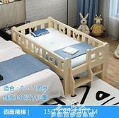 實木兒童床帶護欄男孩女孩公主床小孩床加寬單人床嬰兒床拼接大床 『夢娜麗莎精品館』 YXS