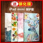 蘋果iPad mini4保護套皮套平板電腦殼硅膠卡通【奇趣小屋】