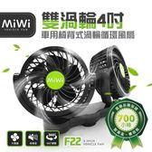 MIWI F22 4吋車用椅背式雙渦輪循環風扇 低噪音 無段式 12V汽柴油車適用 360度調整