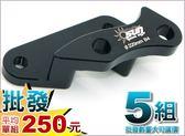 A4714044714. [批發網預購] 台灣機車精品 卡鉗對4連接座220mm GR125單入 5個(平均單個250元