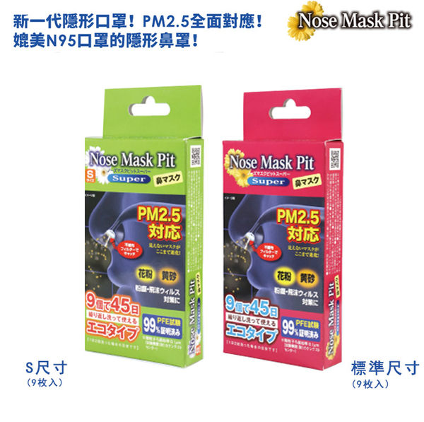 Nose Mask Pit Super隱形口罩/PM2.5對應/9入/城市綠洲(過濾達99%、隱形服貼、可水洗、鼻水吸收)