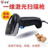 掃碼槍 條碼掃描槍手機付款掃碼槍超市收銀掃描器農資店二 京都3CYJT