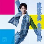 陳漢典 先不要 單曲 EP CD  | OS小舖