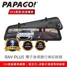 【送128GB】PAPAGO Ray PLUS 2K SONY感光元件 GPS電子後視鏡行車紀錄器 倒車顯影 測速照相提醒