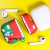 創意卡通恐龍airpods保護蘋果無線耳機套airpods2保護殼殼硅膠潮 交換禮物