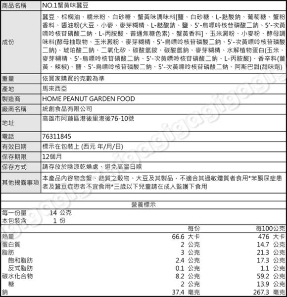 【吉嘉食品】NO.1 蟹黃味蠶豆(單包裝) 600公克,產地馬來西亞 {NZ03-8}[#600]
