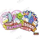 【收藏天地】台灣紀念品*台灣遊系列-台灣美食景點PVC造型冰箱貼2款