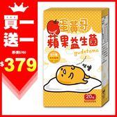 ★買一送一★蛋黃哥 蘋果益生菌(20包/盒)共2盒