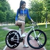 男女成人路賽車公實心胎單車死飛自行車成人活飛公路賽倒剎車腳踏車 PA8025『男人範』