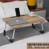 筆記本電腦桌做床上用書桌摺疊桌懶人小桌子學生宿舍學習桌小桌板WD 晴天時尚館
