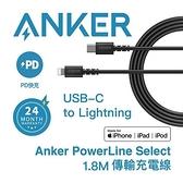 ANKER USB-C to Lightning傳輸充電線1.8M(黑) A8613H11