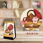 【金石工坊】2019年獨家設計 生肖豬年桌曆/月曆/年曆《滿20本送價值1000元客製化燙金貼紙享免運》