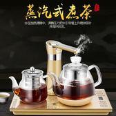 煮茶器黑茶普洱玻璃電熱水壺養生壺 全自動上水保溫蒸汽茶壺  WD