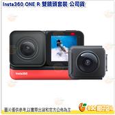 送64G 4K卡+原電+原廠雙充+自拍桿 Insta360 ONE R 雙鏡頭套裝 公司貨 運動相機 防水