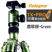 FOTOPRO 富圖寶 TX-PRO2 綠色 翡翠綠 (24期0利率 免運 湧蓮公司貨) 附雲台+腳釘+腳架套 C5i 改款