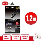 PX大通1.2米超高速HDMI線 8K@60超高解析 HD2-1.2X