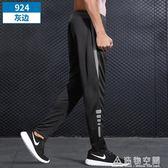 運動褲男夏季足球訓練校服褲子寬鬆春季休閒速干直筒健身跑步長褲 造物空間